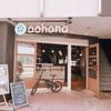 名古屋栄の野菜食べ放題ランチがあるカフェaohana(矢場町)に行ってきました!
