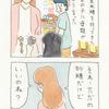 4コマ漫画「金米糖」