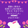 感動と勇気の妊婦さん向け絵本!「キセキ 今日ママに会いにいくよ」(MINMI)がおすすめ!