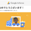 Google AdSenseに承認されました!承認までのブログ実績を公開
