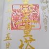 2019年8月 山形【2/2】羽黒山五重塔(出羽三山神社)へ黄金の御朱印をもらいに行こう