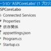 ASP.NET Core × アプリケーション設定 × 設定方法について考えてみた