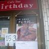 [21/05/15]みずのと ゐ 沖縄本土復帰記念日 また04h30頃トイレに起き