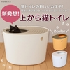不満解消の猫トイレ 「上から猫トイレ PUNT-530 全2色」 機能、価格は?!
