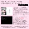 5月以降の告知(文学フリマ東京/外道ナイト4)