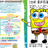 池袋東武百貨店 WE LOVE SPONGE BOB スポンジボブ&フレンズ 天国だった!