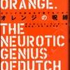 『オレンジの呪縛』 オランダ代表はなぜ勝てないか?