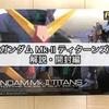 ガンプラ RG ガンダム Mk-Ⅱ ティターンズ仕様 解説・開封編