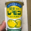 ドトールコーヒー  栃木乳業監修 関東・栃木レモン まろやか仕立て  飲んでみました