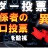 【東京ダービー2019】予想と買い目