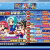 【ガチャ報告】サクスペ「4周年記念前夜祭」