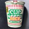 ダイエットの食事に!カップヌードルナイスの「濃厚!キムチ豚骨」新発売【糖質制限レビュー】