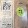 【絶品昼飯食堂】(一膳目の2)東京・四谷荒木町「鈴新」