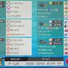 【剣盾シングルS10】全対応ドヒドモジャハッピー受けループ【最終127位レート2045】