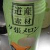 セイコーマートで買ったもの、私が北海道から持ち込んだもの