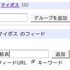 キーワードウォッチ機能・キーワードページの追加について