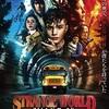 映画感想:「ストレンジ・ワールド 異世界への招待状」(35点/モンスター)