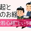 摩訶般若波羅蜜多心経 現代語訳完成!!