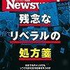 Newsweek (ニューズウィーク日本版) 2019年07月02日号 残念なリベラルの処方箋/脇役へ追いやられた韓国