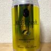 島根 島根ビール ビアへるん 柚子Fresh