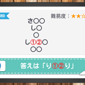 【No.69】小学生から解ける謎解き練習問題(難易度★2)