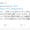 日本人ヘイトのサンプル**@DrawingSnap