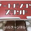 【ノートパソコンスタンド】おすすめ『折りたたみ式テーブル』をレビュー!