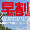フジロック早割情報!!FUJI ROCK FESTIVAL 2017の早割チケットを手に入れよう!!