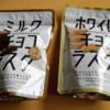 みそぱんラスクを食べてみる【会津ラスク・福島県】
