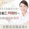 お酒の専門店ファースト特集 No.59