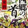【読書感想】「西郷の首」維新に刻まれた、石川県士族の苦悩と執念