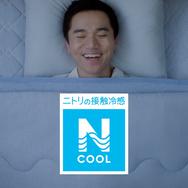 CM制作事例紹介:ニトリの接触冷感 Nクール「TVCM」篇 2020
