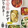 【やせるおかず作りおき】レシピ本をDLしてみた!