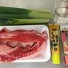 低価格・高タンパク・栄養満点でコラーゲン豊富な「牛すじ」の簡単な下処理の方法