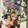劇場版『SHIROBAKO』を観に行ったのだけれども