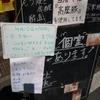 もつ焼き酔直 テイクアウト 太子堂中央商店街