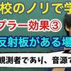 【高校物理】ドップラー効果③(風、反射板)【波動】
