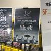 キズ8th SINGLE「黒い雨」インストアイベント@タワーレコード渋谷