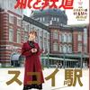 松井玲奈さんが巨大ターミナル東京駅へ『旅と鉄道』2020年1月号「特集スゴイ駅」