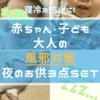 寒くなってきた夜のおともに!赤ちゃん・子ども・大人の風邪対策にオススメグッズ3選!