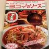 ヨコイのソース「愛知県内のスーパー」