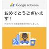 【はてなブログ】Google Adsense 合格のためにやったこと!【審査・ポリシー違反】