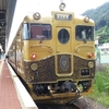 2つの観光列車とSLに乗車する九州乗り鉄旅(2)~或る列車編~