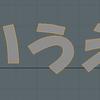 MODO修行編(10) テキストのポリゴン化