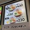 掛川市 ドンキホーテのフードコート内のスガキヤ!ミニラーメンはじめました。
