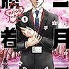 『二月の勝者』と『ドラゴン桜2』