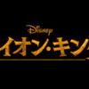 『映画・ネタバレ有』完全リメイク3Dとなって帰ってきた「ライオンキング」を観てきた感想とレビュー!