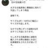 【DIY豆知識 57】台風時に欠品する商品
