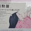 高畑勲展─日本のアニメーションに遺したもの(東京国立近代美術館)