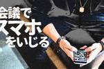 堀江貴文著『多動力』式・一流の人材は大事な会議でスマホをいじれ!